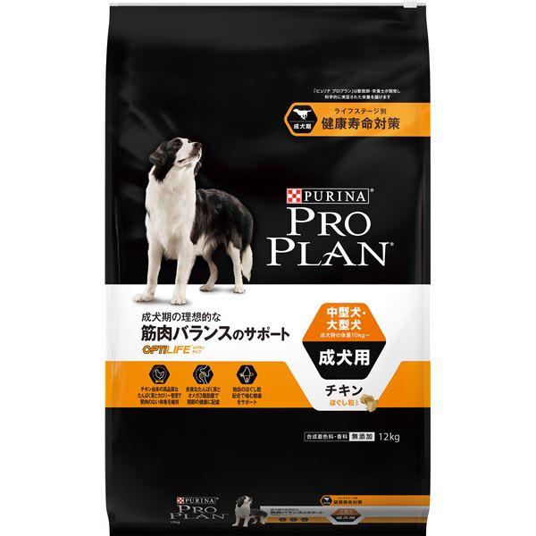 ピュリナ プロプラン 中型犬・大型犬 成犬用 チキン ほぐし粒入り 12kg【ペット用品・犬用フード】