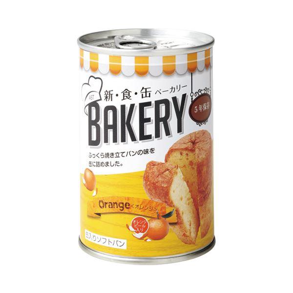 アスト 新食缶ベーカリー缶入りパンオレンジ24缶入