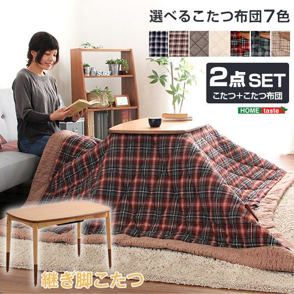 こたつテーブル長方形+布団(7色)2点セット おしゃれなアルダー材使用継ぎ足タイプ 日本製|Colle-コル- Aセット テーブルカラー:ウォールナット 布団カラー:ブルーチェック【代引不可】