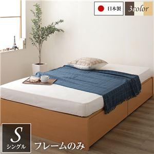 頑丈ボックス収納 ベッド シングル (フレームのみ) ナチュラル 日本製ベッドフレーム 引き出し2杯付き【代引不可】
