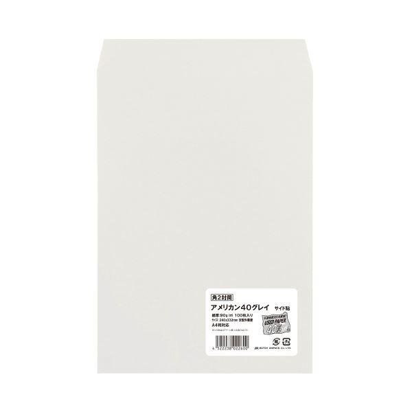 (まとめ)ムトウユニパック 角2アメリカン40カラー グレイ(90) 100P(×20セット)