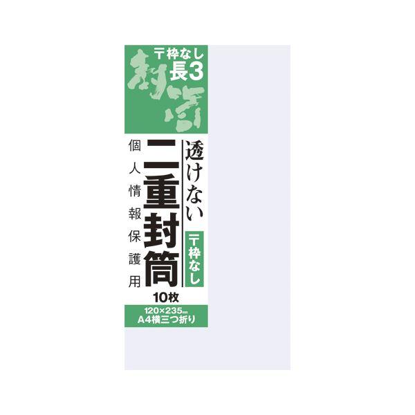 (まとめ) オキナ 長3二重封筒 枠なし 10枚入 【×50セット】