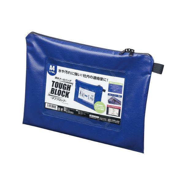 (まとめ)マグエックス 耐水メールバッグ A4 マチ無し 青 MPO-A4B【×30セット】