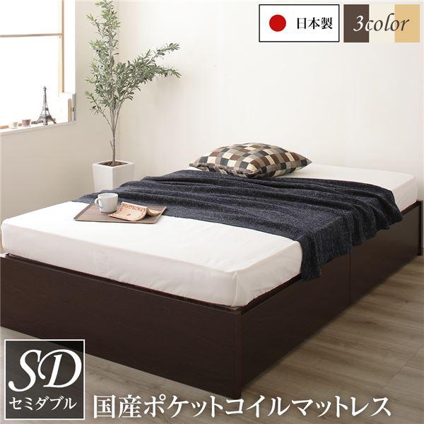 頑丈ボックス収納 ベッド セミダブル ダークブラウン ポケットコイルマットレス 日本製ベッドフレーム 引き出し2杯付き【代引不可】
