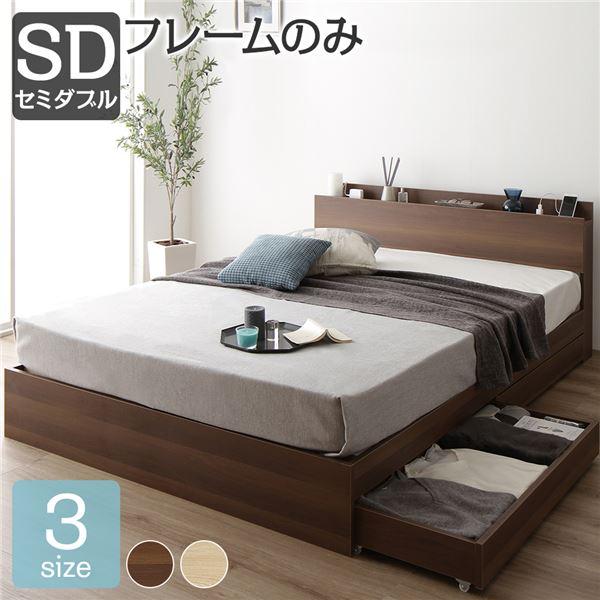 収納ベッドセミダブル ベッドフレームのみ 棚付き コンセント付き 引出し付き シンプル ヘッドボード 収納付きベッド ベッド下収納 木製 ベッド ベット おしゃれ 新生活 一人暮らし 木製ベッド 収納ベット
