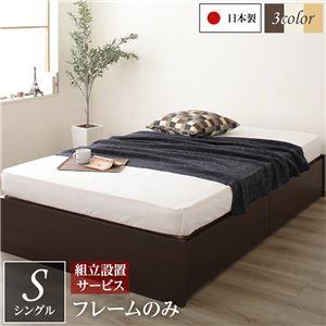 組立設置サービス 頑丈ボックス収納 ベッド シングル (フレームのみ) ダークブラウン 日本製 引き出し2杯付き【代引不可】