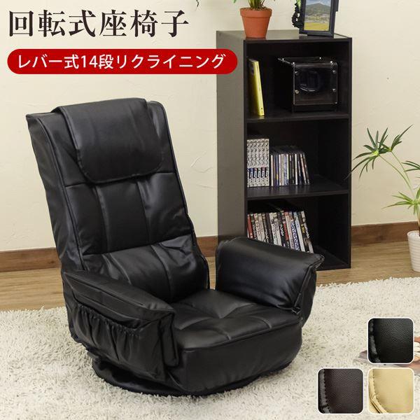 レバー式14段回転座椅子 ブラック (BK)【代引不可】