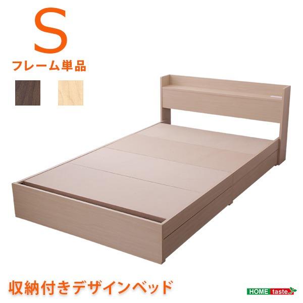 宮付き 収納付きベッド シングル (フレームのみ) オーク 2口コンセント 木目調 抗菌 防臭 『LINDEN』 ベッドフレーム【代引不可】