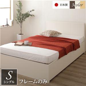頑丈ボックス収納 ベッド シングル (フレームのみ) アイボリー 日本製 フラットヘッドボード付き【代引不可】