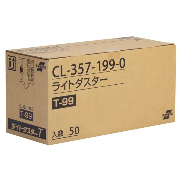(まとめ) ライトダスター/掃除用品 【50枚入 約200×990mm】 から拭き用 スタンダードタイプ 【×2セット】