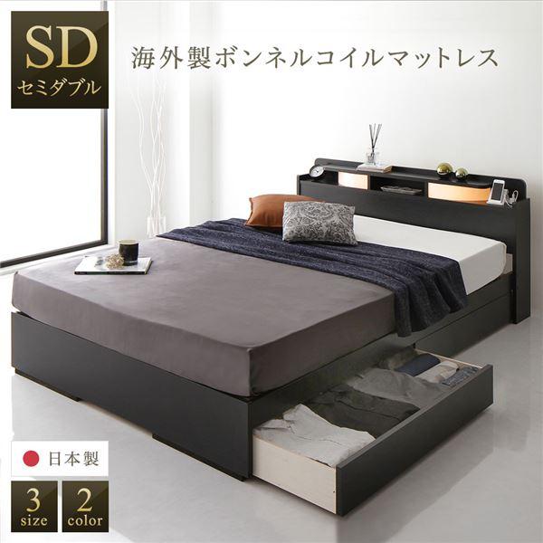 ベッド 日本製 収納付き 引き出し付き 木製 照明付き 宮付き 棚付き コンセント付き シンプル モダン ブラック セミダブル 海外製ボンネルコイルマットレス付き