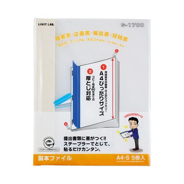 (まとめ)LIHITLAB 製本ファイル G1700-0 白【×50セット】
