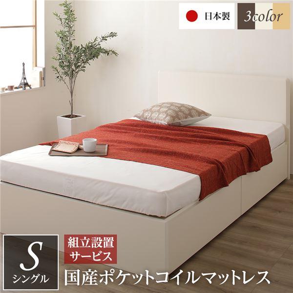 組立設置サービス 頑丈ボックス収納 ベッド シングル アイボリー 日本製 フラットヘッドボード ポケットコイルマットレス付き【代引不可】