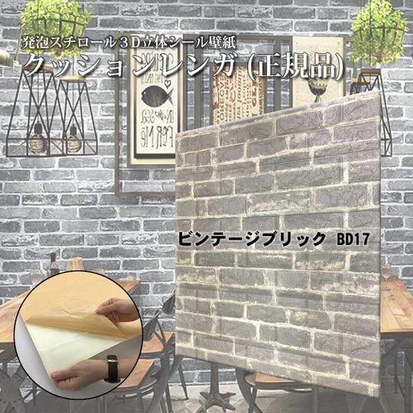 WAGIC【12枚組】クッションブリック クッションレンガシート ビンテージ風BD17 グレー【送料無料】