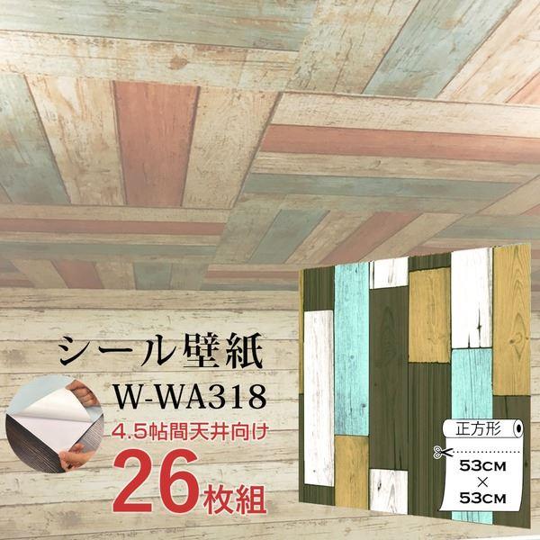 【WAGIC】6帖天井用&家具や建具が新品に!壁にもカンタン壁紙シート W-WA318木目カントリー風ダークパステル(26枚組)【代引不可】