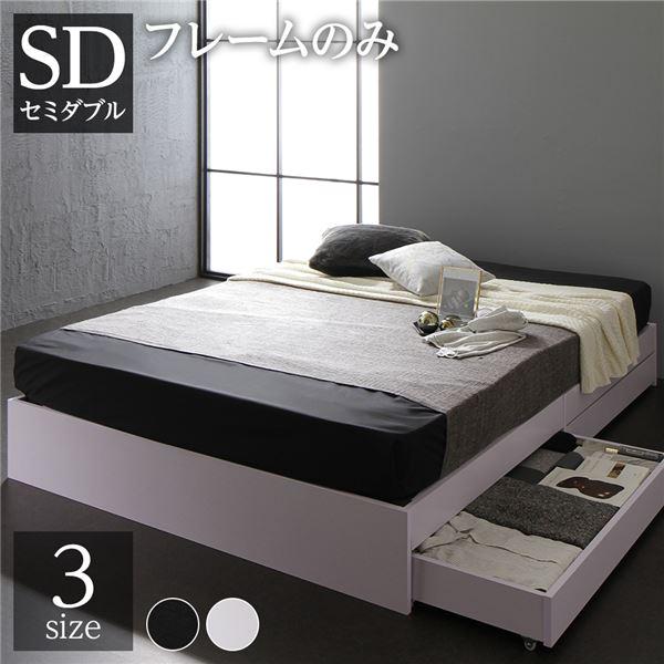 省スペース ヘッドレス ベッド 収納付き セミダブル ホワイト ベッドフレームのみ 木製 キャスター付き 引き出し付き