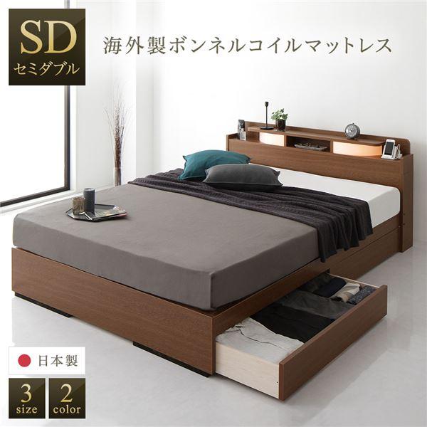 ベッド 日本製 収納付き 引き出し付き 木製 照明付き 宮付き 棚付き コンセント付き シンプル モダン ブラウン セミダブル 海外製ボンネルコイルマットレス付き