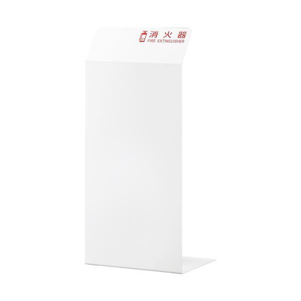 (まとめ)光 消火器カバー ホワイト HI5525-W(×10セット)