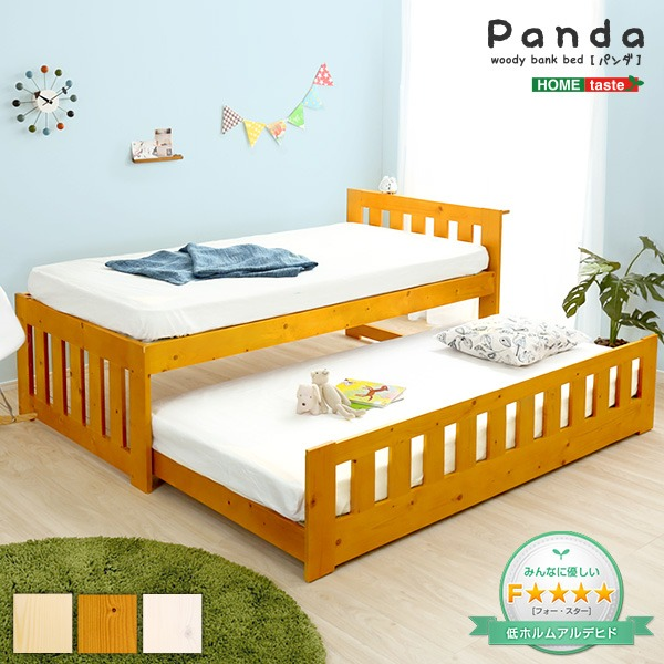 宮付き 収納式 すのこベッド/親子ベッド 【シングル フレームのみ ホワイトウォッシュ】 ロック式キャスター付き 木製 『Panda』【代引不可】