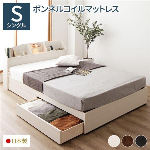 ベッド 日本製 収納付き 引き出し付き 木製 照明付き 棚付き 宮付き コンセント付き 『STELA』ステラ ホワイト シングル 海外製ボンネルコイルマットレス付き