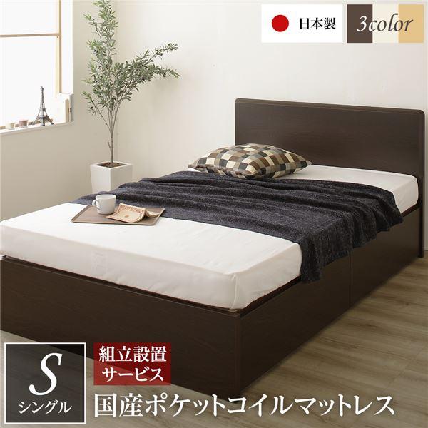 組立設置サービス 頑丈ボックス収納 ベッド シングル ダークブラウン 日本製 フラットヘッドボード ポケットコイルマットレス付き【代引不可】