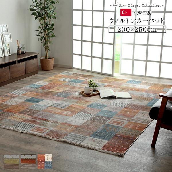 トルコ製 ウィルトン織カーペット 畳めるタイプ コンパクト ブラウン 約200×250cm