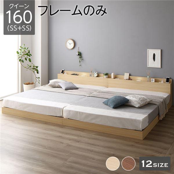 ベッド 低床 連結 ロータイプ すのこ 木製 LED照明付き 棚付き 宮付き コンセント付き シンプル モダン ナチュラル クイーン(SS+SS) ベッドフレームのみ