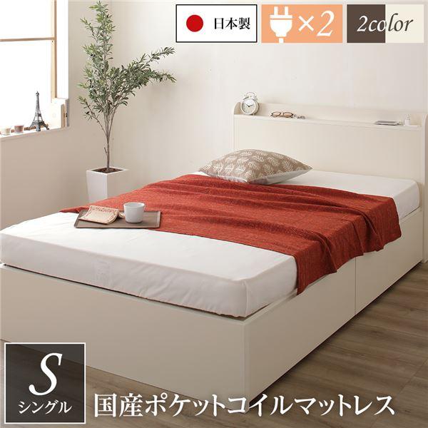 薄型宮付き 頑丈ボックス収納 ベッド シングル アイボリー 日本製 ポケットコイルマットレス 引き出し2杯【代引不可】