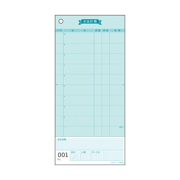 コクヨ お会計票 箱入 188×88mm2枚複写 連番付(1-100) テ-S480 1セット(3000組:300組×10箱)