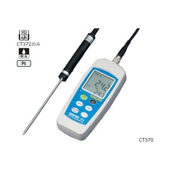 防水型デジタル温度計 CT372