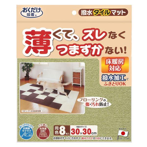 (まとめ)おくだけ吸着撥水タイルマット 8枚入 グリーン(ペット用品)【×30セット】