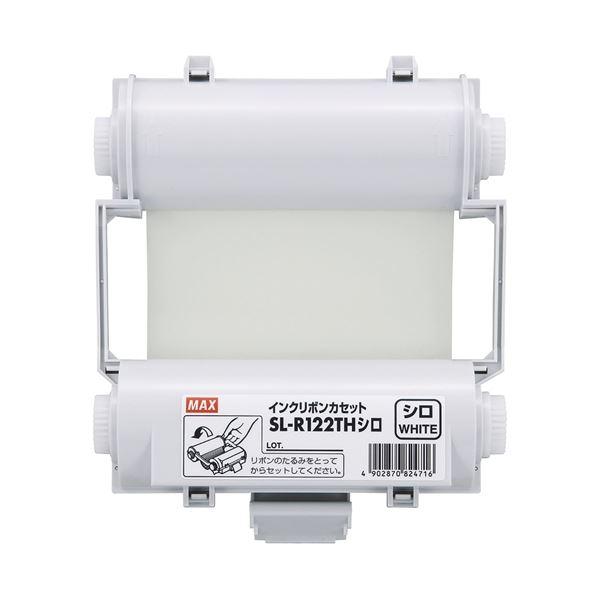 (まとめ)マックス インクリボン SL-R122TH 白【×5セット】