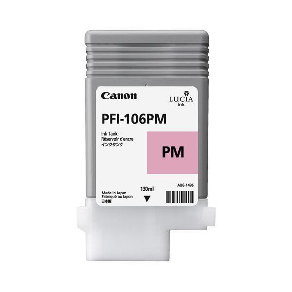 インクタンクPFI-106 PMフォトマゼンタ