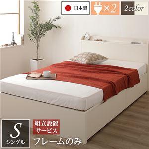 組立設置サービス 薄型宮付き 頑丈ボックス収納 ベッド シングル (フレームのみ) アイボリー 日本製 引き出し2杯【代引不可】