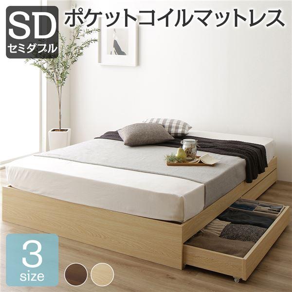省スペース ヘッドレス ベッド 収納付き セミダブル ナチュラル ポケットコイルマットレス付き 木製 キャスター付き 引き出し付き