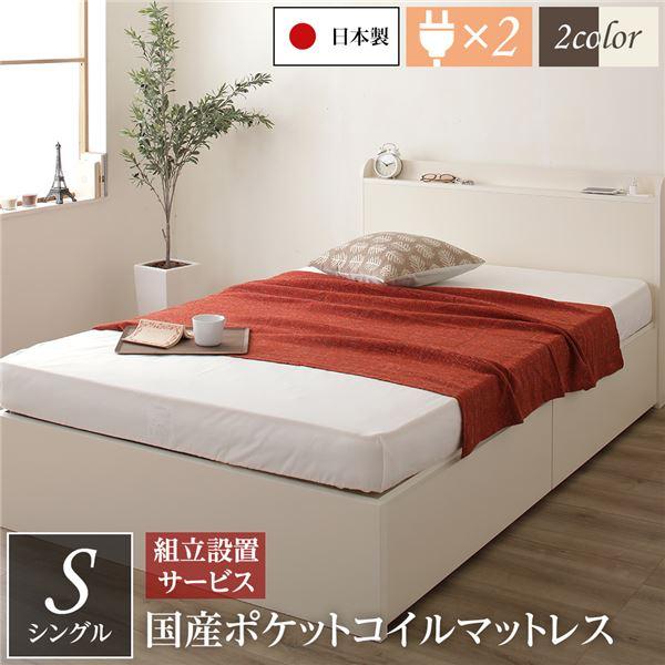 組立設置サービス 薄型宮付き 頑丈ボックス収納 ベッド シングル アイボリー 日本製 ポケットコイルマットレス 引き出し2杯【代引不可】