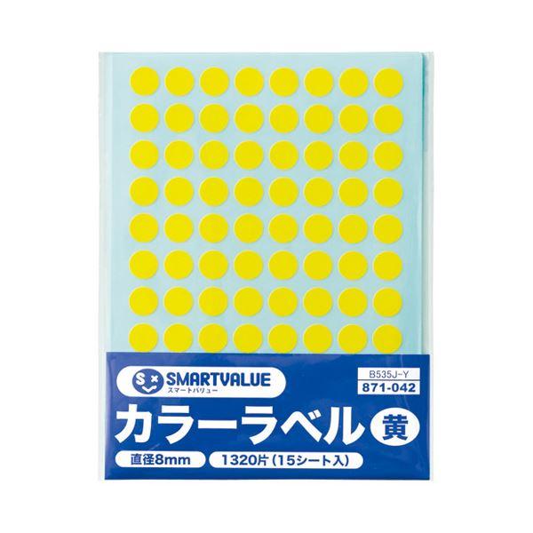 (まとめ)スマートバリュー カラーラベル 8mm 黄 B535J-Y【×200セット】