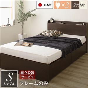 組立設置サービス 薄型宮付き 頑丈ボックス収納 ベッド シングル (フレームのみ) ダークブラウン 日本製 引き出し2杯【代引不可】