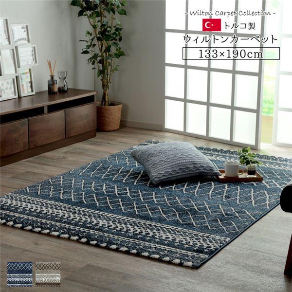 トルコ製 ウィルトン織カーペット 北欧調ラグ ネイビー 約133×190cm