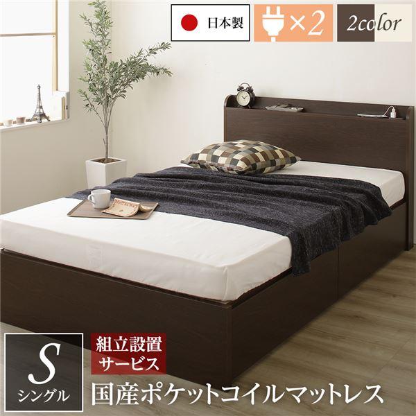 組立設置サービス 薄型宮付き 頑丈ボックス収納 ベッド シングル ダークブラウン 日本製 ポケットコイルマットレス 引き出し2杯【代引不可】