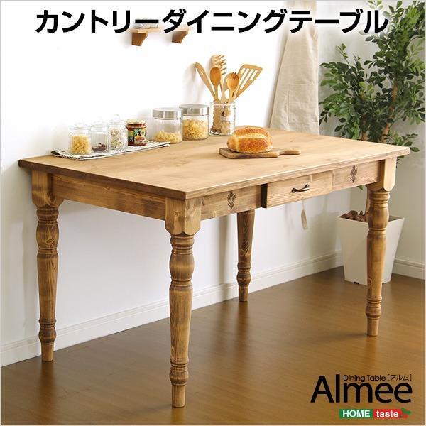 カントリー調 ダイニングテーブル/食卓机 【ナチュラル】 幅約120cm 木製 引き出し1杯 『Almee アルム』 〔リビング キッチン〕【代引不可】
