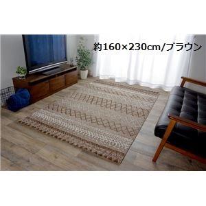 トルコ製 ウィルトン織カーペット 北欧調ラグ ブラウン 約160×230cm