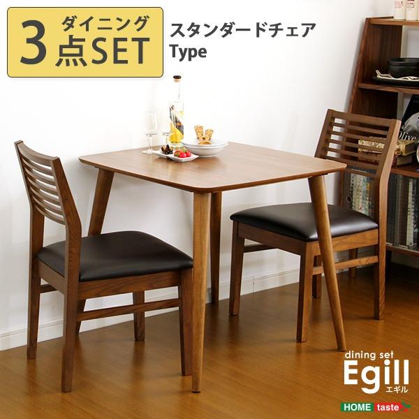 ダイニングセット 3点セット 【スタンダードチェア型食卓椅子×2脚 食卓テーブル幅約75cm】 ウォールナット 『Egill エギル』【代引不可】