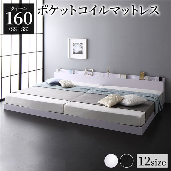 ベッド 低床 連結 ロータイプ すのこ 木製 LED照明付き 棚付き 宮付き コンセント付き シンプル モダン ホワイト クイーン(SS+SS) ポケットコイルマットレス付き