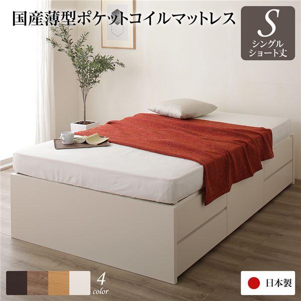 ヘッドレス 頑丈ボックス収納 ベッド ショート丈 シングル アイボリー 日本製 ポケットコイルマットレス 引き出し5杯【代引不可】【送料無料】