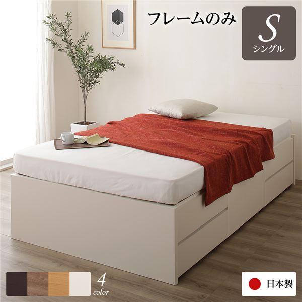 ヘッドレス 頑丈ボックス収納 ベッド シングル (フレームのみ) アイボリー 日本製 引き出し5杯【代引不可】【送料無料】