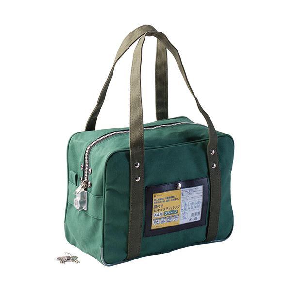 ヒサゴ 鍵付きセキュリティバッグ A4用グリーン BGK02 1個