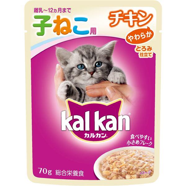 (まとめ)カルカン パウチ 12ヵ月までの子ねこ用 やわらかチキン 70g【×160セット】【ペット用品・猫用フード】