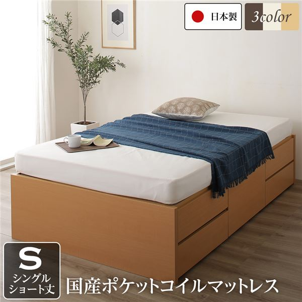 ヘッドレス 頑丈ボックス収納 ベッド ショート丈 シングル ナチュラル 日本製 ポケットコイルマットレス 引き出し5杯【代引不可】【送料無料】