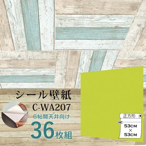 【WAGIC】6帖天井用&家具や建具が新品に!壁にもカンタン壁紙シートC-WA207イエローグリーン(36枚組)【代引不可】